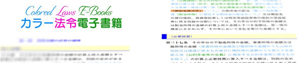 カラー法令電子書籍 Colored Laws E-Books